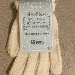 絹手袋の活用すると湯シャンが快適になります。