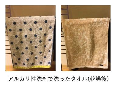 アルカリ性洗剤で洗ったタオル 乾燥後写真