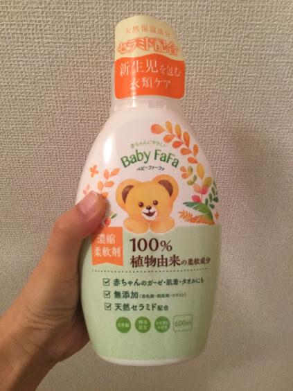 baby fafa ベビーファーファ 柔軟剤 写真